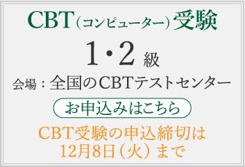 CBT(コンピューター)受験お申込み