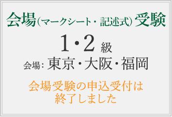 会場(マークシート・記述式)受験お申込み